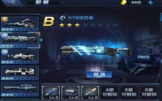 星际火线近战枪王 枪械X78惩罚者威力分析
