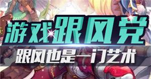 http://xin.18183.com/zt/jihe/