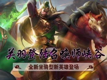 王者荣耀6.28更新 新英雄关羽专题上线