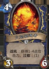 火焰驱逐者