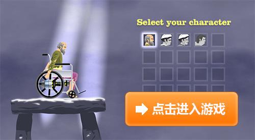 死亡独轮车完整版小游戏在线玩地址分享