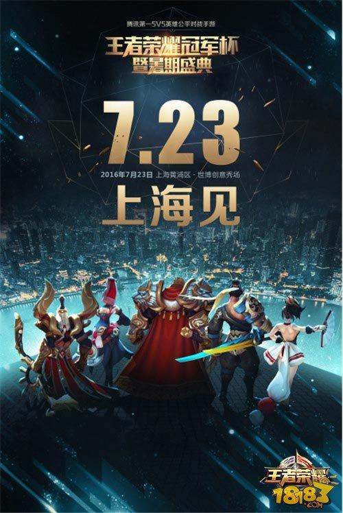 王者荣耀悬念海报发布——咦,你也在玩?