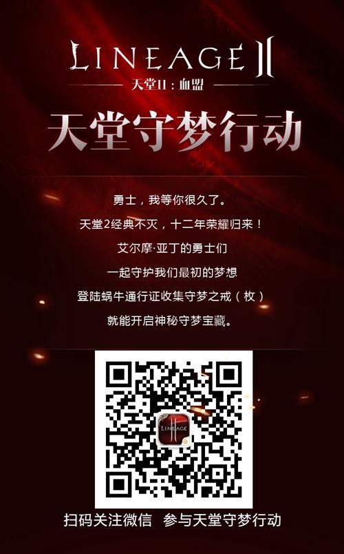 天堂2手游iOS二测开启 水龙法利昂来袭
