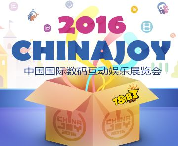 2016ChinaJoy 18183全程专题报道