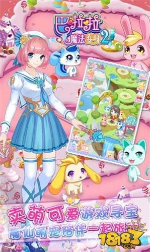 【Android】巴啦啦魔法變身2內購破解版載點_無限金幣版載點