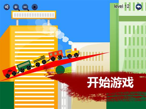 小火车过隧道2中文闯关版小游戏在线玩地址
