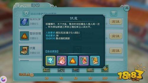 仙剑奇侠传3d回合锁妖塔傲慢魔王越级挑战