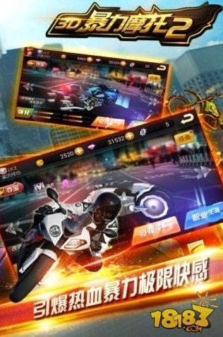 【Android】3D暴力摩托2-狂野飆車內購破解版載點_無限金幣版載點