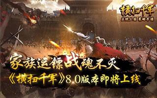 横扫千军8.0版本龙凤聚贤即将上线 战魂