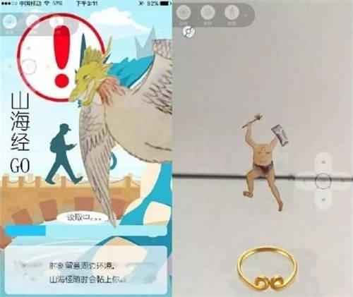 玩不到《Pokemon GO》 《山海经GO》满足你