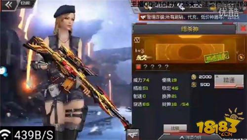 CF手游狙击枪暗杀神属性外观曝光 超霸气!