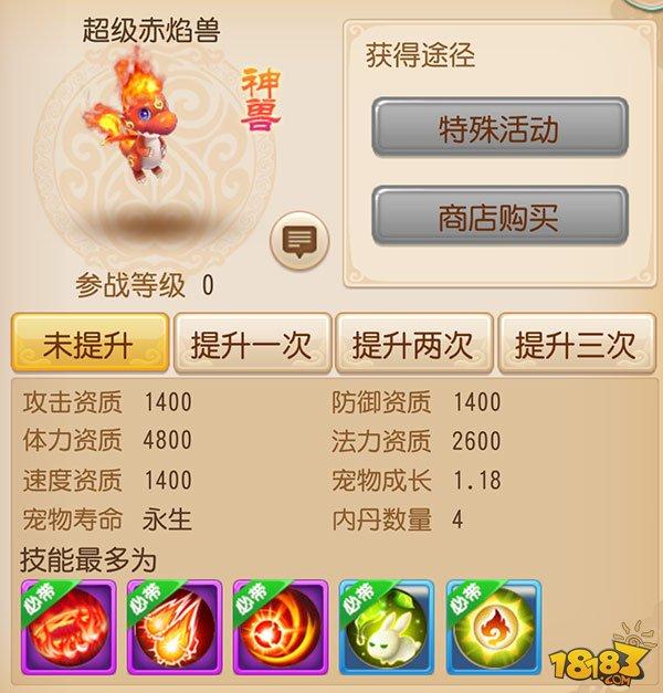 梦幻西游手游新神兽超级赤焰兽全面介绍