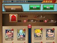 梦想海贼王修行攻略 修行系统玩法介绍