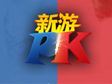 最新手机游戏PK
