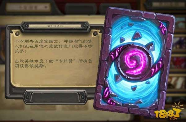 炉石传说卡拉赞之夜三张卡背图鉴一览