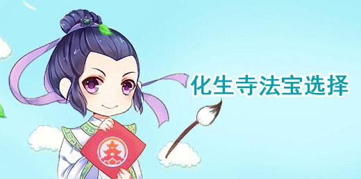 梦幻西游手游化生寺法宝选择配置推荐
