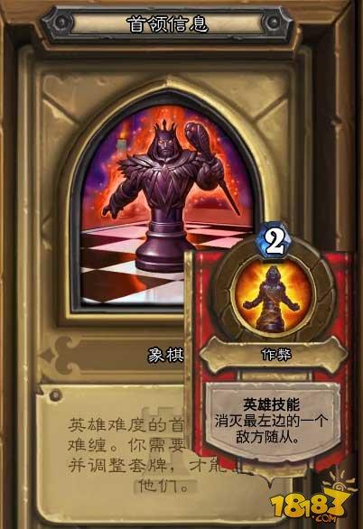 炉石传说卡拉赞宴会厅英雄难度攻略合集