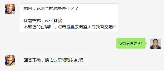 题目:花木兰的称号是什么? 8.16每日一题答案