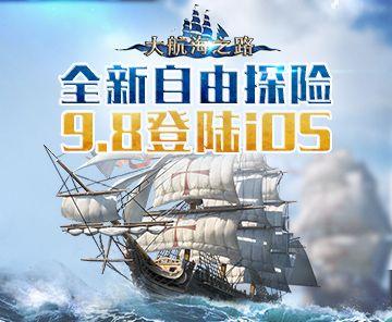 《大航海之路》定档9.8登录iOS