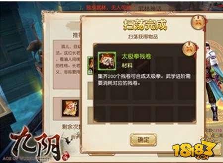 九阴武林神话玩法详解 5大古朴高手现世