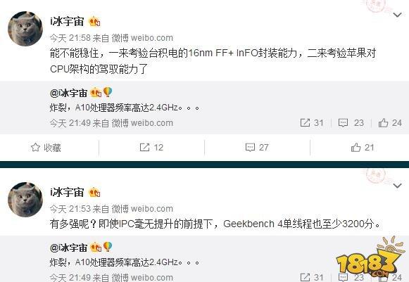 苹果iphone7配置豪华 a10 cpu频率2.4ghz