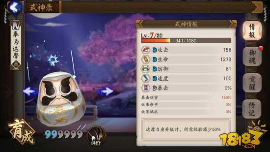 陰陽師手遊達摩蛋正確食用方式介紹