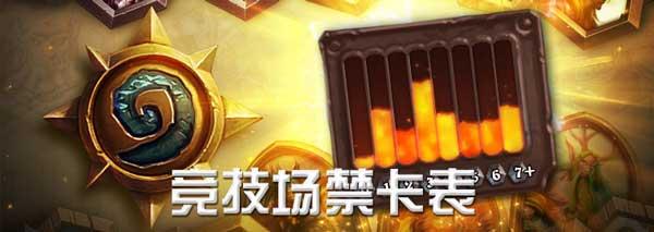 炉石传说竞技场平衡性调整:新增禁卡表