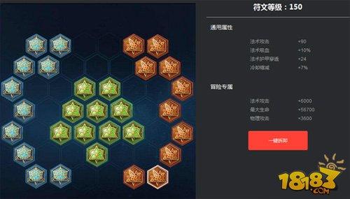 王者荣耀女娲铭文如何选择 女娲顶级铭文搭配推荐