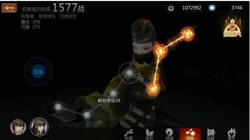 剑侠世界2手游|剑侠世界手游左脉还是右脉好 经脉选择推荐