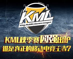 KML2016秋季赛四强出炉 谁是真正的王者