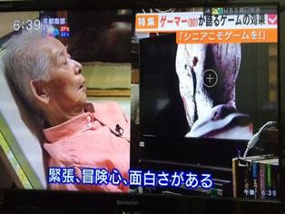 真正老玩家 日本80岁老人每天玩《黑暗之魂2》