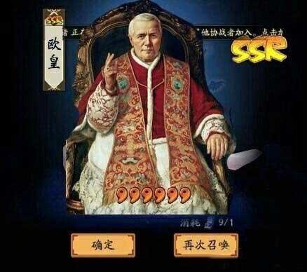 陰陽師歐洲人什麼意思 歐皇是誰解析