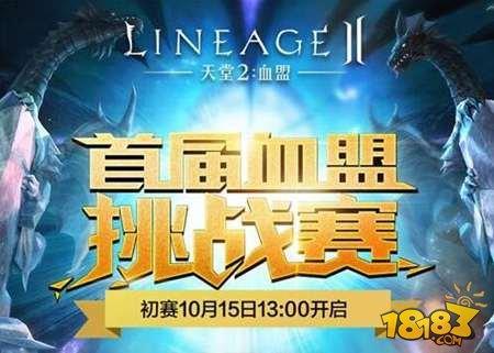 天堂2手游挑战赛15日开启 王者之战等你来