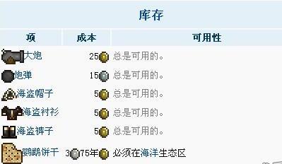 泰拉瑞亚NPC方向入住海盗召唤条件_18哈弗H5车海盗重图片