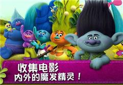 育碧推出电影改编手游《魔发精灵:派对之森》