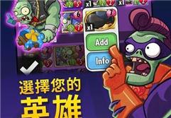 变身卡牌游戏《植物大战僵尸:英雄》现已上架