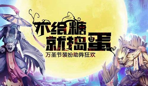 诛仙手游10月31日万圣节狂欢活动开启