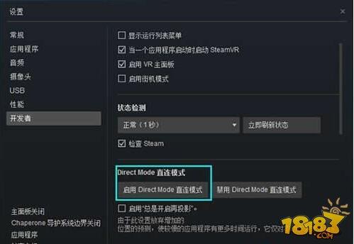 HTC Vive设备已被检测 但头显没有画面怎么办