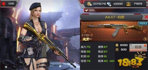 CF手游全新武器AK47-伯爵评测 操作很顺手